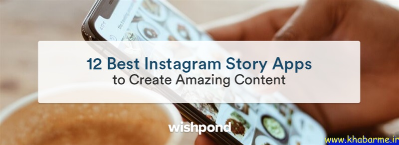 -12-Best-Instagram-Story-Apps-to-Create-Amazing-Content