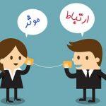 Keys-to-Effective-Communication کلید ارتباط موثر